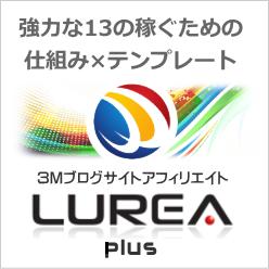 LUREAplus